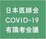 日本医師会 COVID-19有識者会議